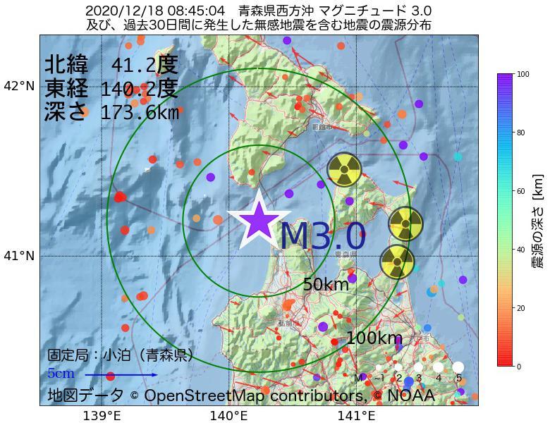 地震震源マップ:2020年12月18日 08時45分 青森県西方沖でM3.0の地震