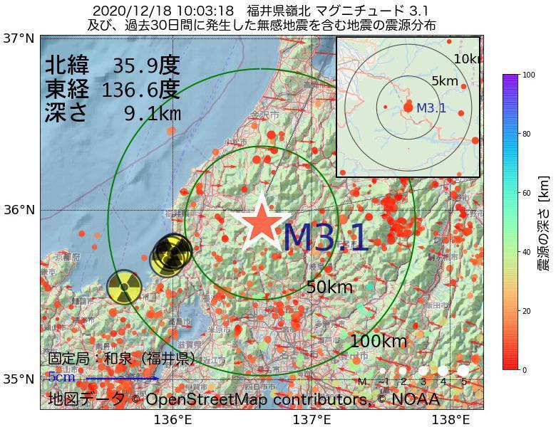 福井 地震