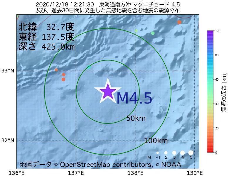 地震震源マップ:2020年12月18日 12時21分 東海道南方沖でM4.5の地震