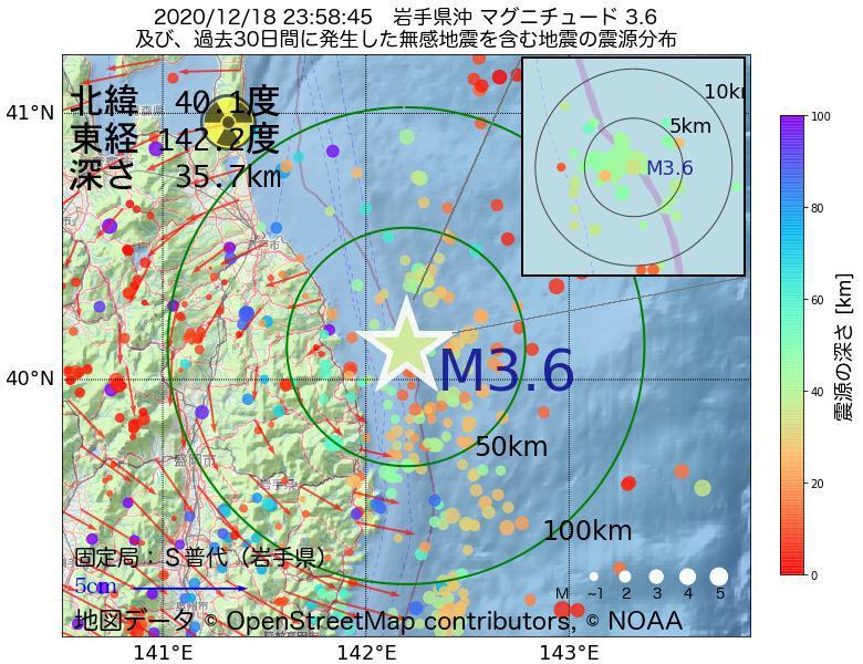 地震震源マップ:2020年12月18日 23時58分 岩手県沖でM3.6の地震