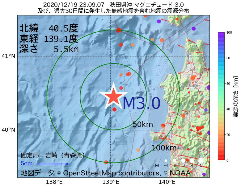 地震震源マップ:2020年12月19日 23時09分 秋田県沖でM3.0の地震
