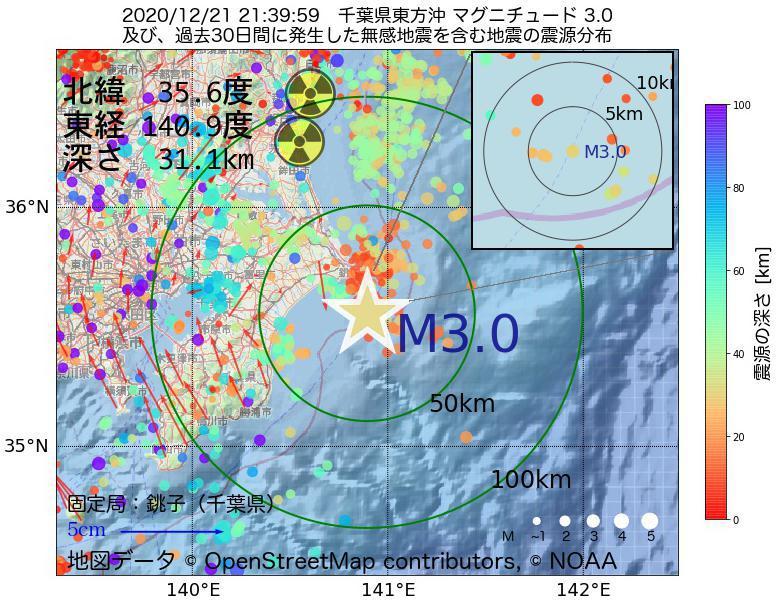 地震震源マップ:2020年12月21日 21時39分 千葉県東方沖でM3.0の地震