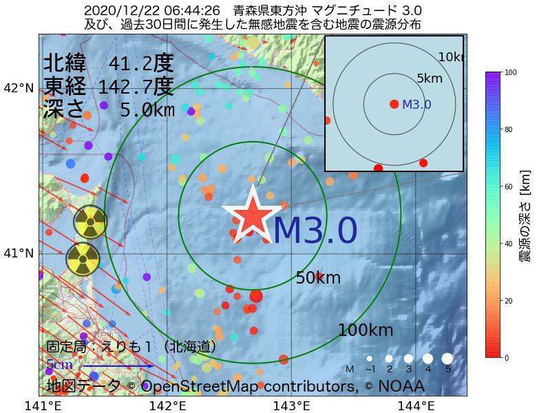 地震震源マップ:2020年12月22日 06時44分 青森県東方沖でM3.0の地震