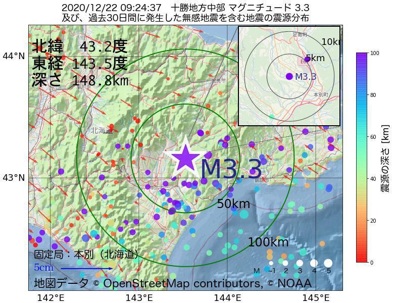 地震震源マップ:2020年12月22日 09時24分 十勝地方中部でM3.3の地震