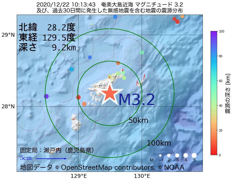 地震震源マップ:2020年12月22日 10時13分 奄美大島近海でM3.2の地震