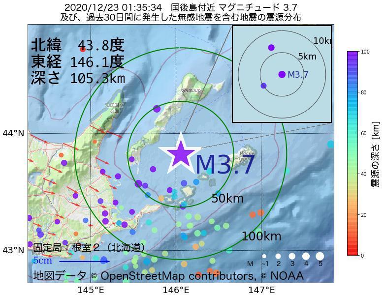 地震震源マップ:2020年12月23日 01時35分 国後島付近でM3.7の地震