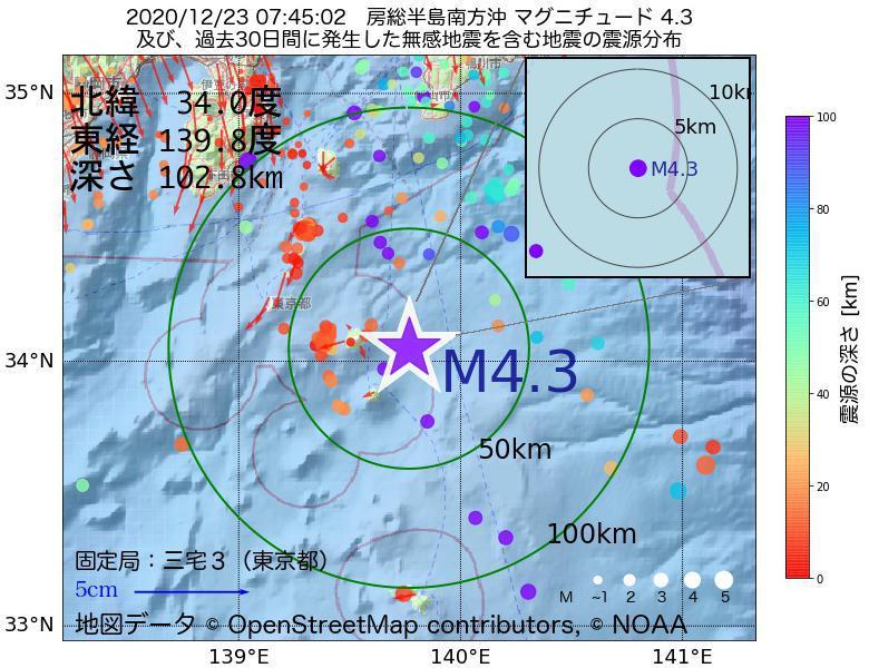 地震震源マップ:2020年12月23日 07時45分 房総半島南方沖でM4.3の地震
