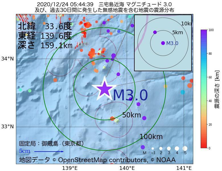 地震震源マップ:2020年12月24日 05時44分 三宅島近海でM3.0の地震