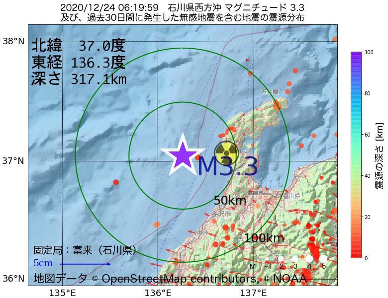 地震震源マップ:2020年12月24日 06時19分 石川県西方沖でM3.3の地震
