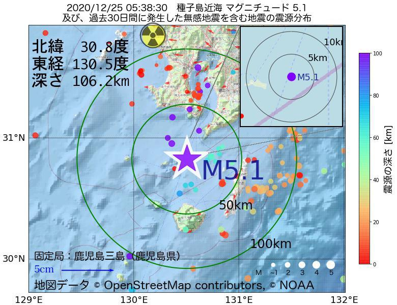 地震震源マップ:2020年12月25日 05時38分 種子島近海でM5.1の地震