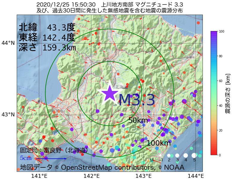 地震震源マップ:2020年12月25日 15時50分 上川地方南部でM3.3の地震