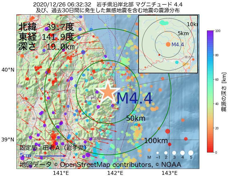 地震震源マップ:2020年12月26日 06時32分 岩手県沿岸北部でM4.4の地震