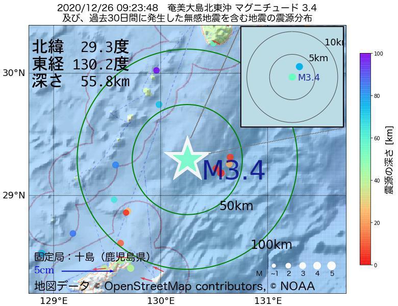地震震源マップ:2020年12月26日 09時23分 奄美大島北東沖でM3.4の地震