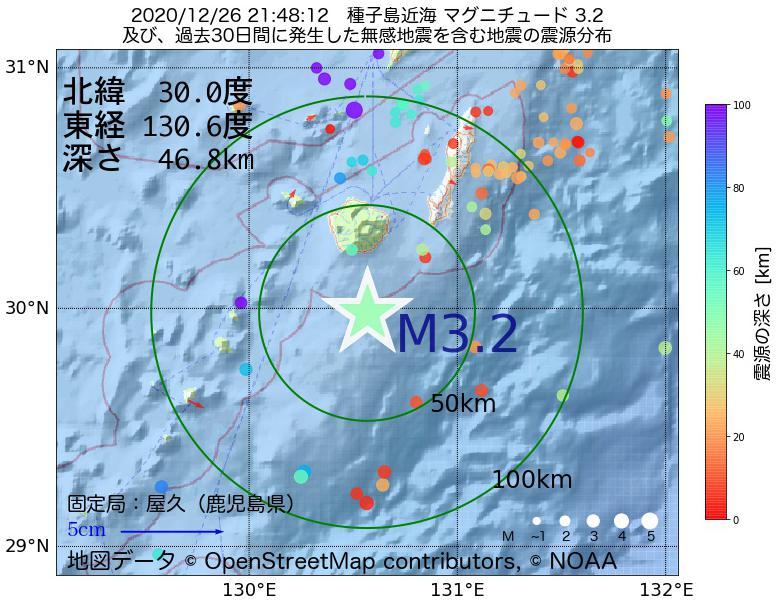 地震震源マップ:2020年12月26日 21時48分 種子島近海でM3.2の地震