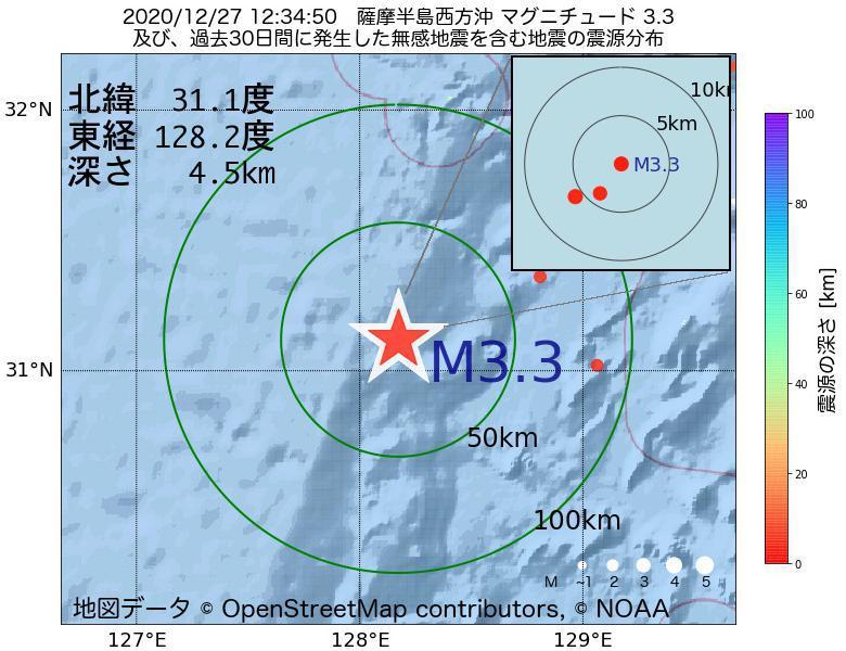 地震震源マップ:2020年12月27日 12時34分 薩摩半島西方沖でM3.3の地震
