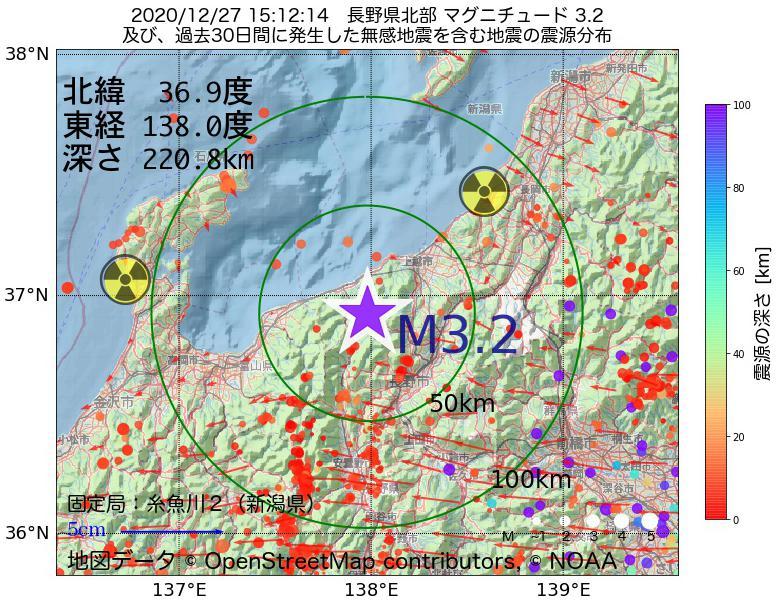 地震震源マップ:2020年12月27日 15時12分 長野県北部でM3.2の地震