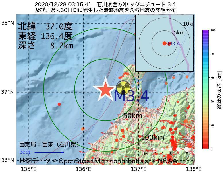 地震震源マップ:2020年12月28日 03時15分 石川県西方沖でM3.4の地震