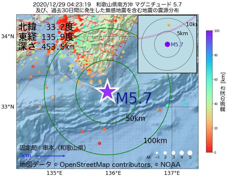 地震震源マップ:2020年12月29日 04時23分 和歌山県南方沖でM5.7の地震