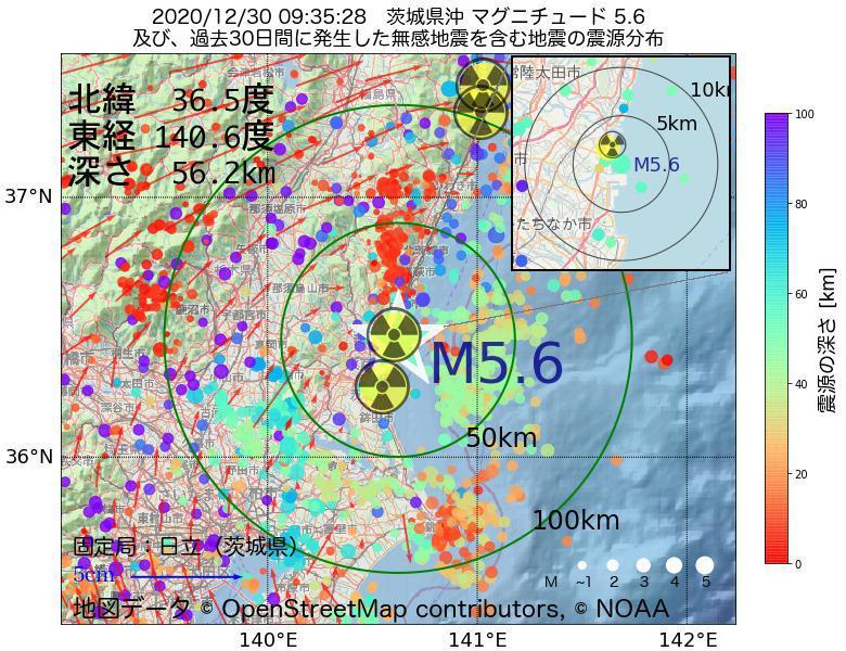 地震震源マップ:2020年12月30日 09時35分 茨城県沖でM5.6の地震