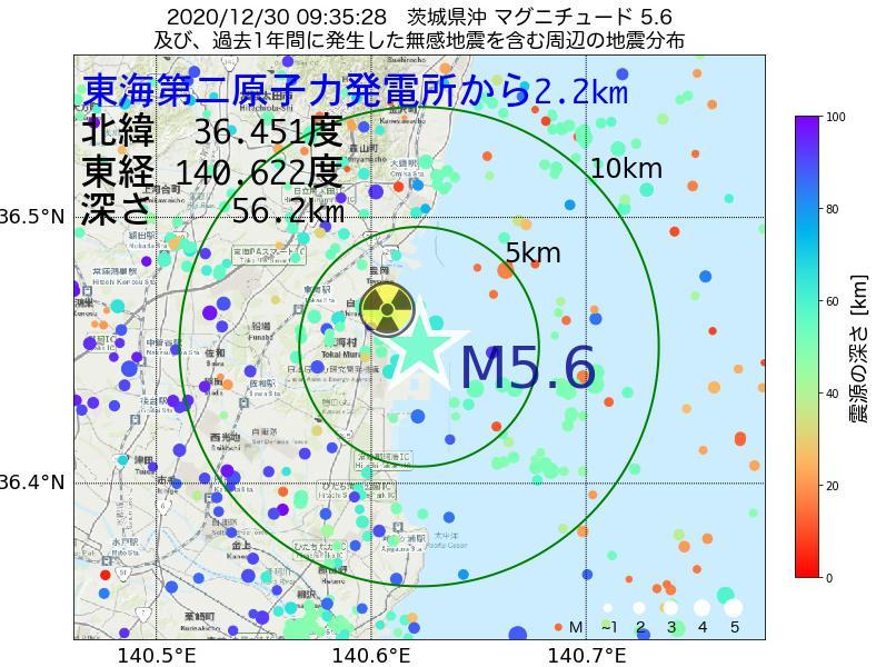 地震震源マップ:東海第二原子力発電所から2.2km地点でM5.6の地震が発生しました