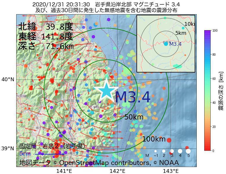 地震震源マップ:2020年12月31日 20時31分 岩手県沿岸北部でM3.4の地震