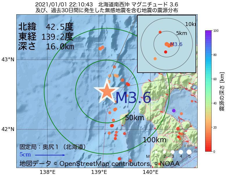 地震震源マップ:2021年01月01日 22時10分 北海道南西沖でM3.6の地震
