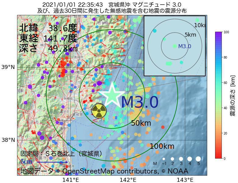 地震震源マップ:2021年01月01日 22時35分 宮城県沖でM3.0の地震