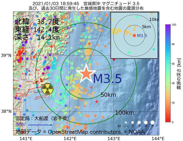 地震震源マップ:2021年01月03日 18時59分 宮城県沖でM3.5の地震