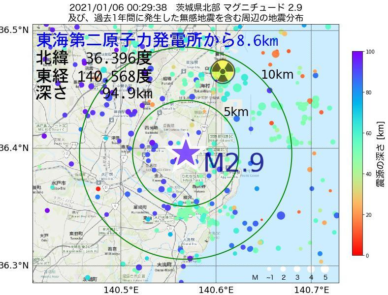 地震震源マップ:東海第二原子力発電所から8.6km地点でM2.9の地震が発生しました