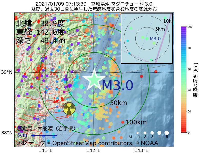 地震震源マップ:2021年01月09日 07時13分 宮城県沖でM3.0の地震