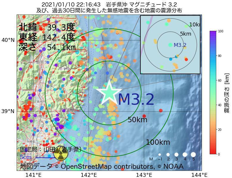 地震震源マップ:2021年01月10日 22時16分 岩手県沖でM3.2の地震