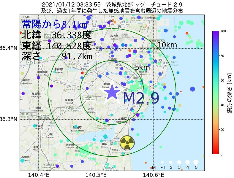地震震源マップ:常陽から8.1km地点でM2.9の地震が発生しました