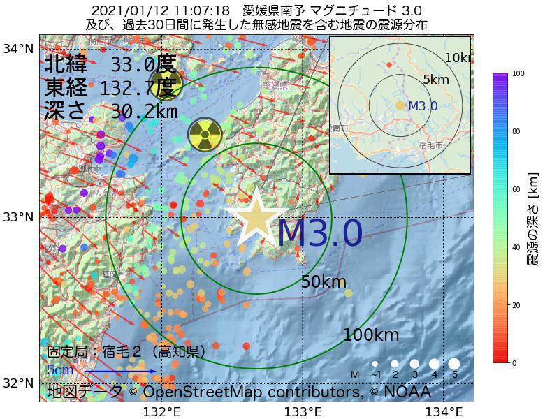 地震震源マップ:2021年01月12日 11時07分 愛媛県南予でM3.0の地震