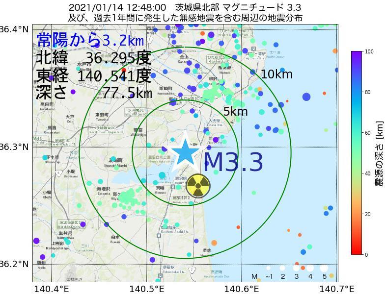 地震震源マップ:常陽から3.2km地点でM3.3の地震が発生しました