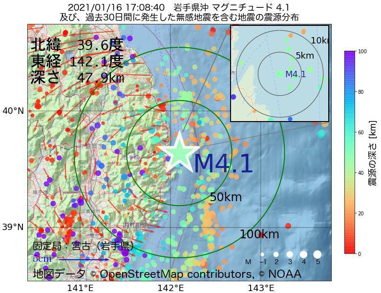 地震震源マップ:2021年01月16日 17時08分 岩手県沖でM4.1の地震