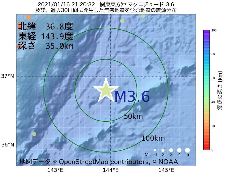 地震震源マップ:2021年01月16日 21時20分 関東東方沖でM3.6の地震