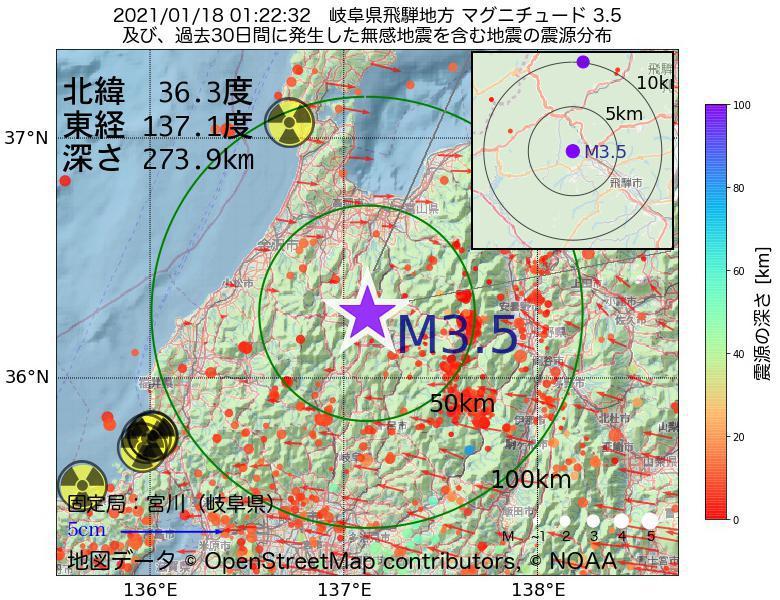 地震震源マップ:2021年01月18日 01時22分 岐阜県飛騨地方でM3.5の地震