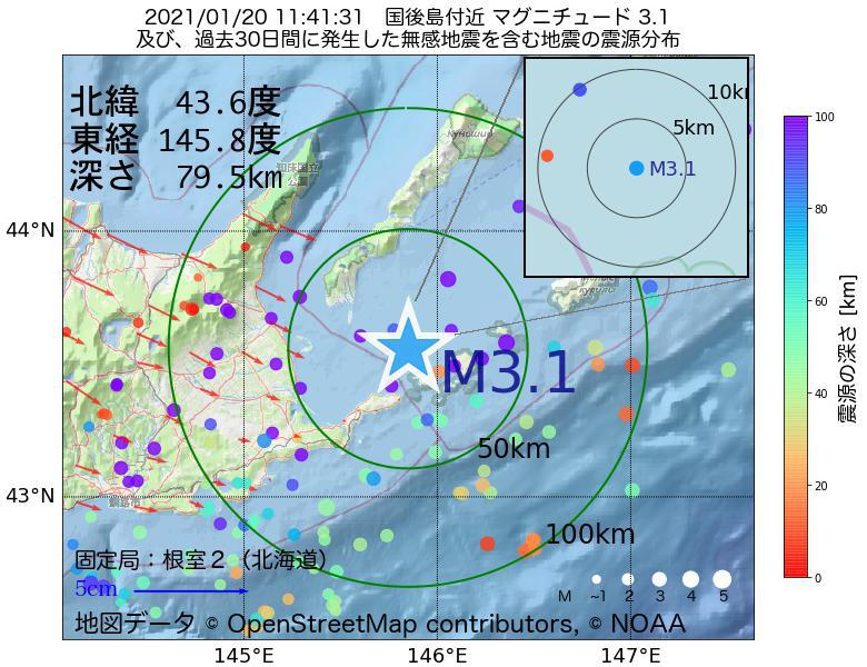 地震震源マップ:2021年01月20日 11時41分 国後島付近でM3.1の地震