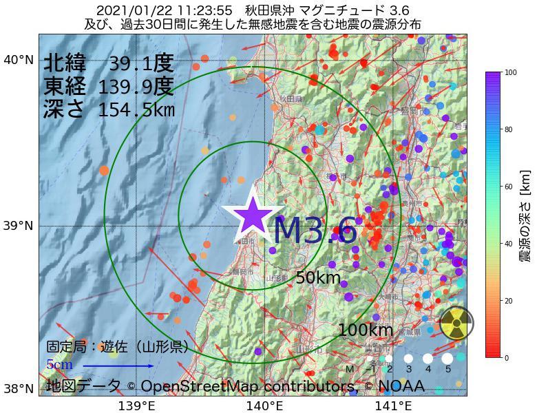 地震震源マップ:2021年01月22日 11時23分 秋田県沖でM3.6の地震