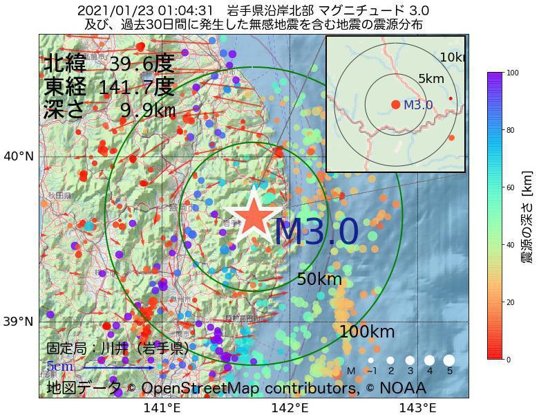 地震震源マップ:2021年01月23日 01時04分 岩手県沿岸北部でM3.0の地震