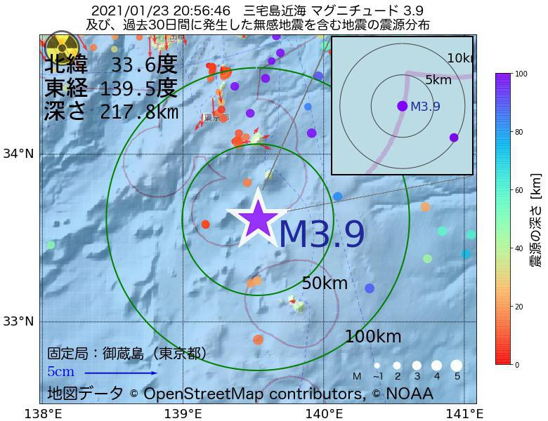 地震震源マップ:2021年01月23日 20時56分 三宅島近海でM3.9の地震