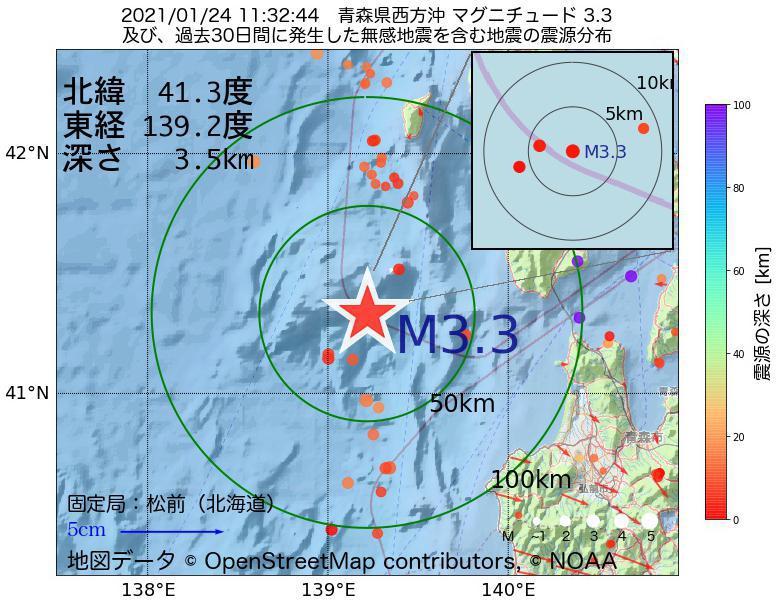 地震震源マップ:2021年01月24日 11時32分 青森県西方沖でM3.3の地震