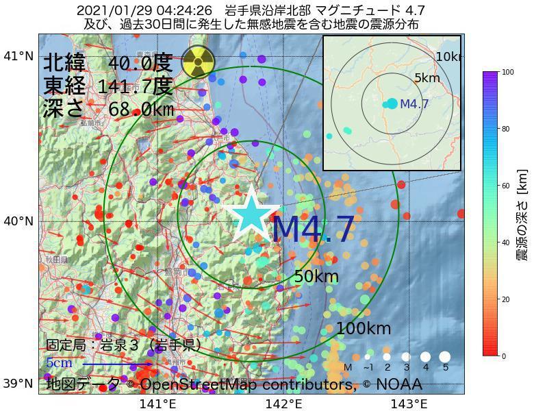 地震震源マップ:2021年01月29日 04時24分 岩手県沿岸北部でM4.7の地震