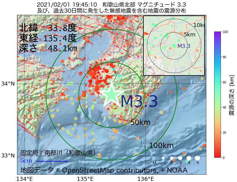 地震震源マップ:2021年02月01日 19時45分 和歌山県北部でM3.3の地震