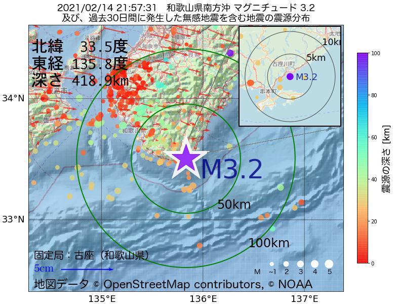 地震震源マップ:2021年02月14日 21時57分 和歌山県南方沖でM3.2の地震