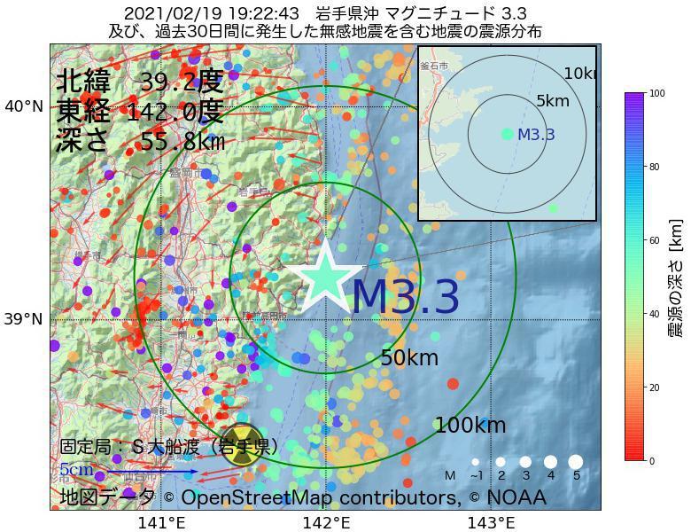地震震源マップ:2021年02月19日 19時22分 岩手県沖でM3.3の地震