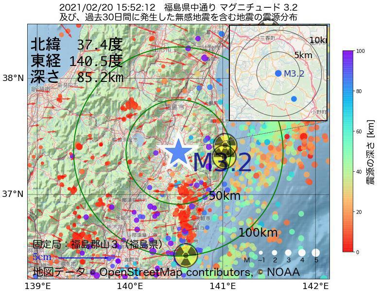 地震震源マップ:2021年02月20日 15時52分 福島県中通りでM3.2の地震