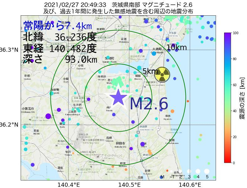 地震震源マップ:常陽から7.4km地点でM2.6の地震が発生しました