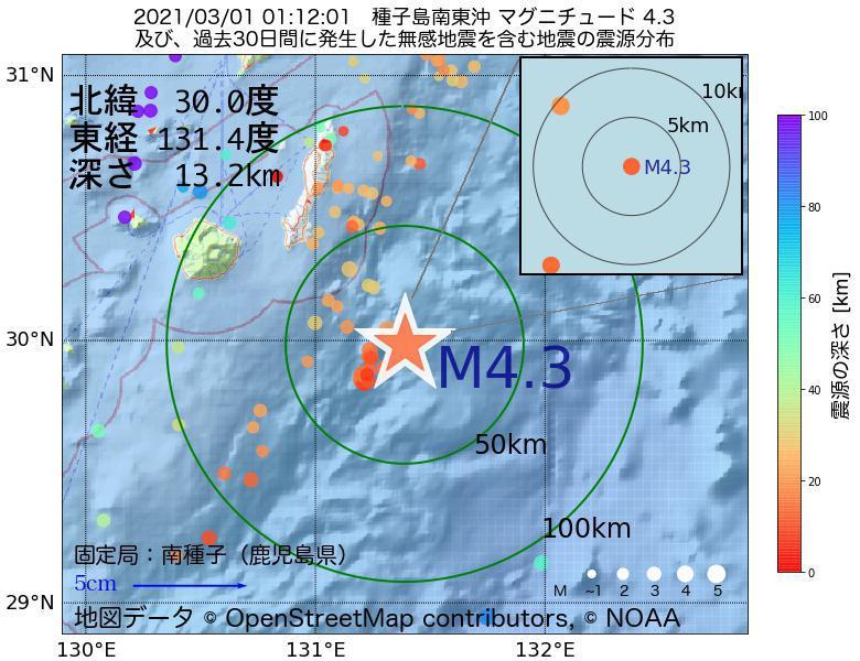 地震震源マップ:2021年03月01日 01時12分 種子島南東沖でM4.3の地震