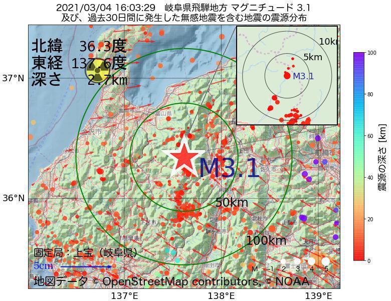 地震震源マップ:2021年03月04日 16時03分 岐阜県飛騨地方でM3.1の地震